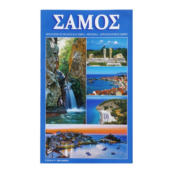 Samos Guide in Greek Language