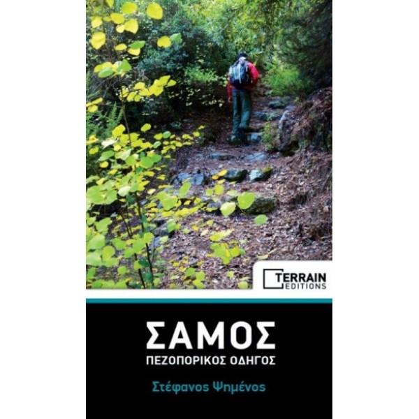 Samos Hiking Guide Greek Language